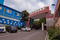 贵阳铁路学校