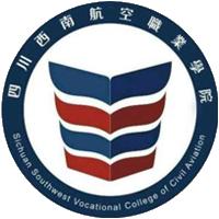 四川西南航空职业学院通用航空服务技术