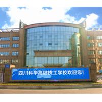 四川科华技工学校航空服务