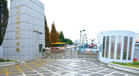 <b>贵阳白云区职业技术学校物流服务与管理专业</b>