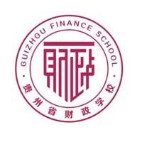 贵州省财政学校会计