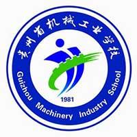 贵州省机械工业学校机械制造技术