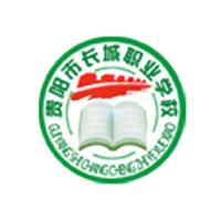 <b>贵阳长城职业学校网络营销专业</b>