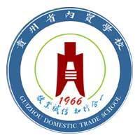 贵州省内贸学校会计电算化