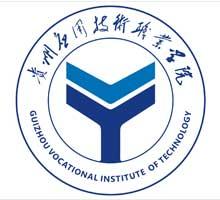 贵州应用技术职业学院会计