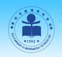 贵阳市新城职业学校高铁乘务