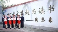 <b>贵阳中华职业学校铁道动力专业</b>