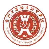 贵州省毕节市财贸学校