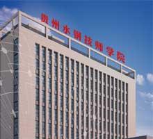 贵州水钢技师学院高铁乘务