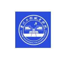 贵州工程职业学院高速铁路客运乘务