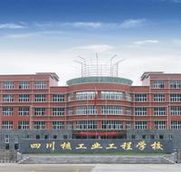 四川核工业技师学院空中乘务