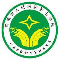 <b>贵州省人民医院护士学校护理专业</b>