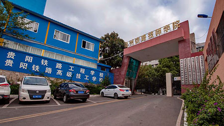 <a href='https://www.5ydx.cn/gztljsxy/'>贵州铁路技师学院/贵阳铁路高级技工学校</a>
