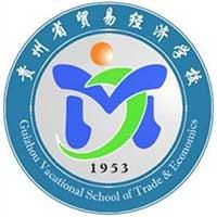 贵州省贸易经济学校建筑装饰