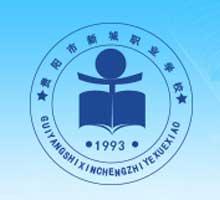 <a href='https://www.5ydx.cn/gyxczyxx/'>贵阳市新城职业学校</a>