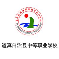 <a href='https://www.5ydx.cn/dzzdzyxx/'>道真自治县中等职业学校</a>