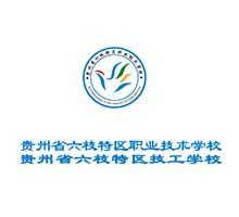 <a href='https://www.5ydx.cn/lztqzyxx/'>贵州省六枝特区职业技术学校</a>