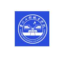 <a href='https://www.5ydx.cn/gzgczyxy/'>贵州工程职业学院</a>