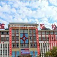 <b>贵州黔南旅游酒店服务与管理专业学校</b>