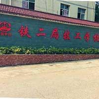 <a href='https://www.5ydx.cn/gytejjgxx/'>贵阳铁二局技工学校</a>