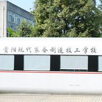 <a href='https://www.5ydx.cn/gzxdzbjgxx/'>贵阳现代装备制造技工学校</a>