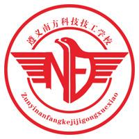 <a href='https://www.5ydx.cn/zynfkjjgxx/'>遵义南方科技技工学校</a>
